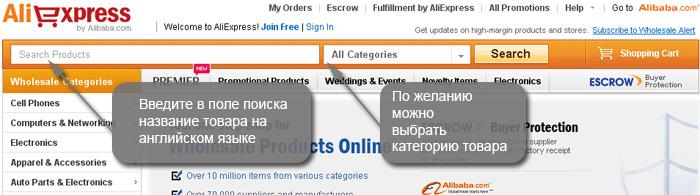 АЛИЭКСПРЕСС ALIEXPRESS COM на русском языке поиск товара