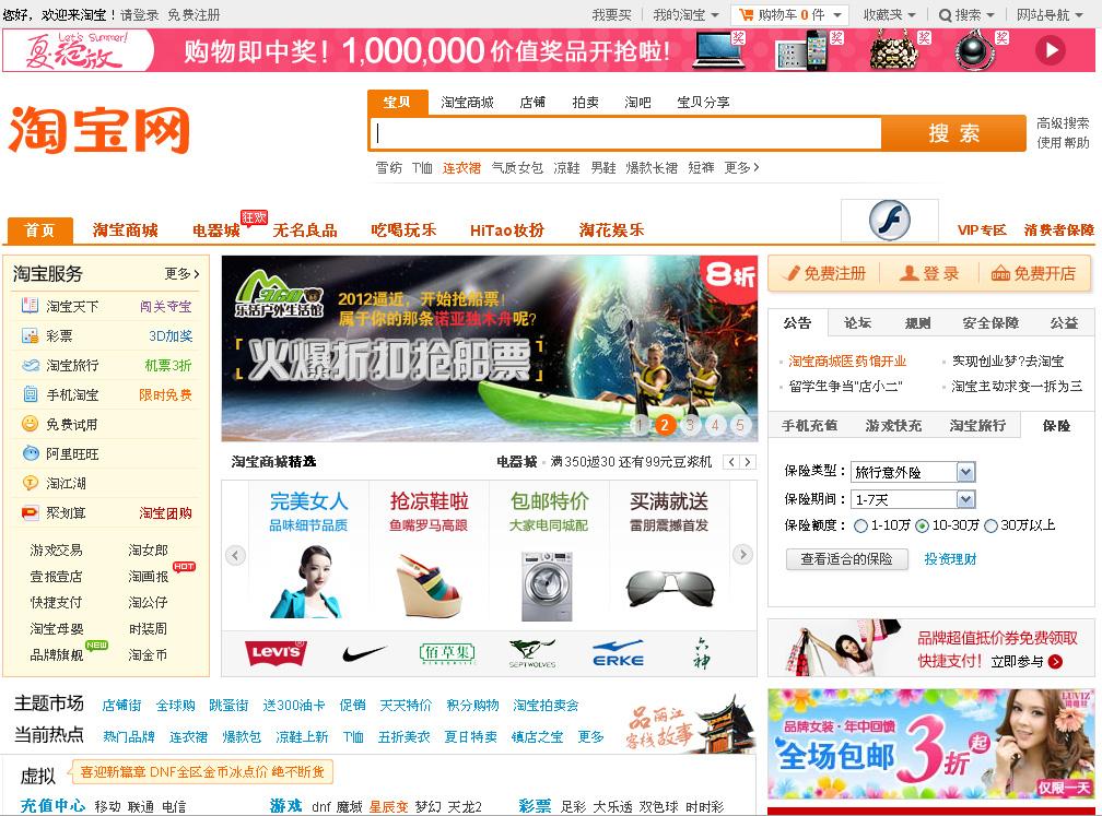 Купить товар на taobao.com