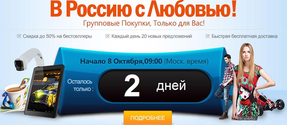 Групповые покупки на Алиэкспресс (aliexpress.com)