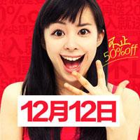 12 12 2014 taobao tmall