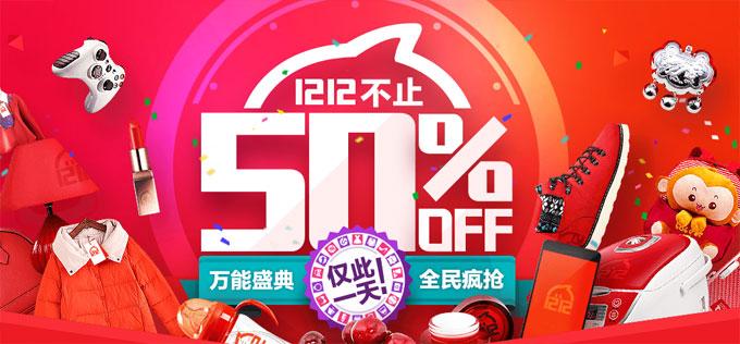 12.12.2014 Таобао распродажи и акции taobao.com