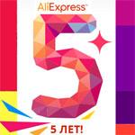 Aliexpress Пятилетний юбилей день рождения Алиэкспресс