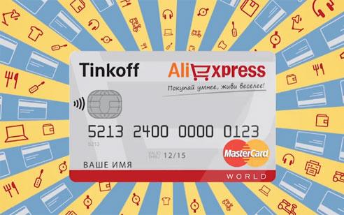 Aliexpress Debit Credit Cards Tinkoff Bank