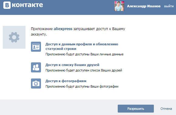 aliexpress регистрация через vk com