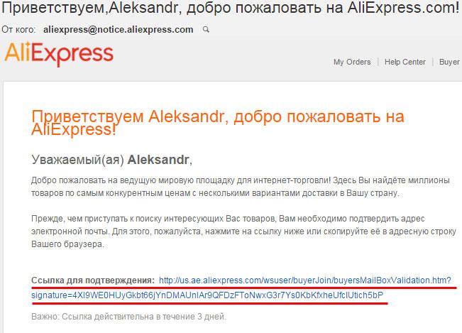 mail aliexpress подтверждение регистрации на Алиэкспресс на почте