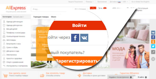 Регистрация на Aliexpress.com на русском языке
