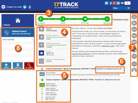 17track net отслеживание почтовых отправлений
