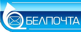 «Белпочта» — услуги почтовой связи