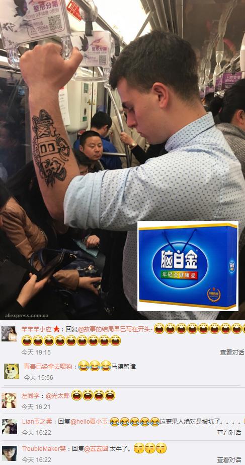 Весь Китай смеется с этой татуировки.
