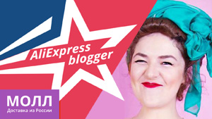 Aliexpress Blogger
