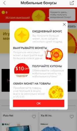 Ежедневные бонусы в Мобильном приложении AliExpress AliExpress Shopping App