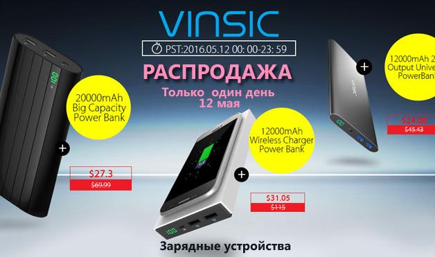 Распродажа Алиэкспресс Зарядные устройства VINSIC