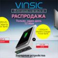 Распродажа Алиэкспресс Зарядные устройства VINSIC.