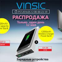 распродажа алиэкспресс VINSIC бренда