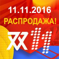 11 11 2016 распродажа Алиэкспресс Aliexpress