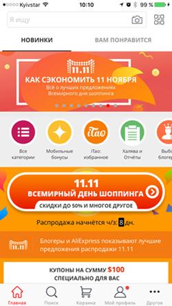 Мобильное приложение 11.11.2016 распродажа на Aliexpress
