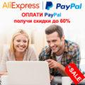 PayPal AliExpress