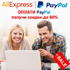 PayPal AliExpress 2016