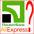 Privatbank / Aliexpress