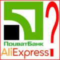 Privatbank / Aliexpress
