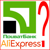 Privatbank Aliexpress ПриватБанк Алиэкспресс