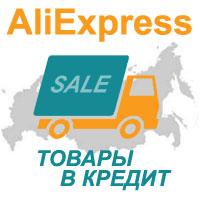 AliExpress в рассрочку и в кредит