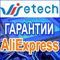 Гарантия AliExpress.com на товары - обмен и ремонт