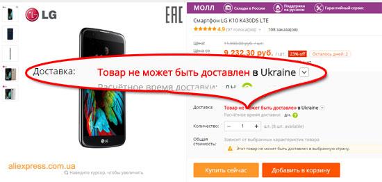 Алиэкспресс Молл Украина