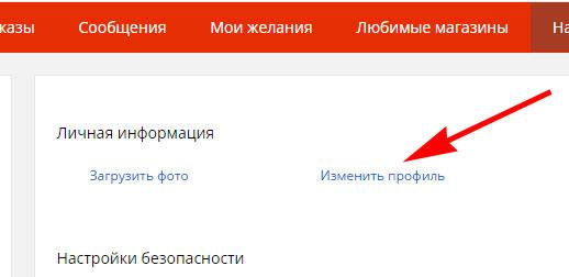Изменить профиль Украина блокирует русскую почту в Алиэкспресс