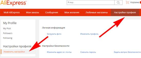 Изменить электронный адрес на Aliexpress Украина блокирует русскую почту