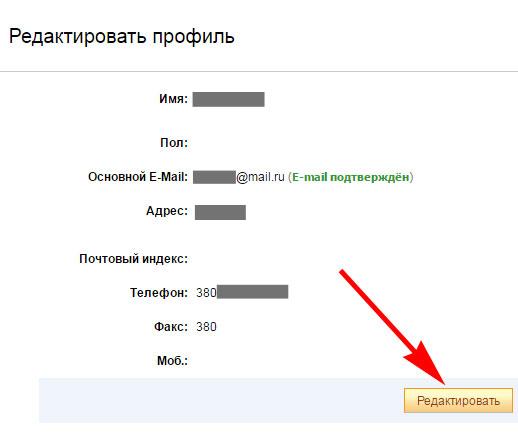 Редактируем профиль на АлиЭкспресс меняем изменяем адрес почты