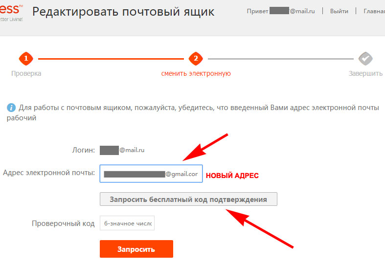 edit email address on aliexpress ukraine