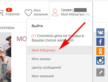 Вход в личный кабинет home aliexpress com