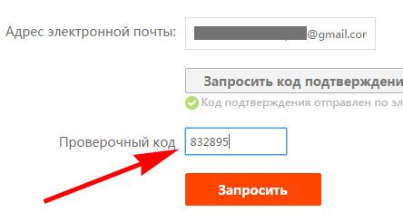 Верификация почтового адреса на Алиэкспресс