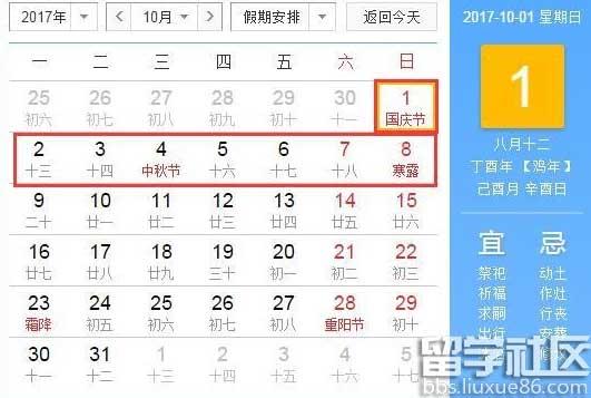 Календарь выходных праздник Середины Осени в Китае