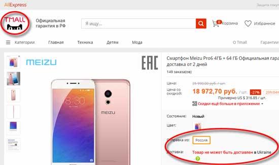 Товар с tmall.aliexpress.com в Украину не доставляется