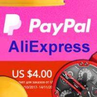 paypal aliexpress 2017 Украина