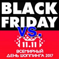 День Холостяка побеждает Черную Пятницу