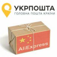 Доставка с отслеживанием посылки с Китая Aliexpress от УкрПочты