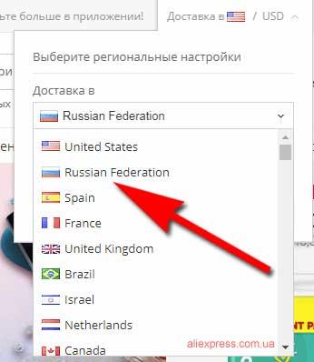 Russian Federation(Российская Федерация aliexpress