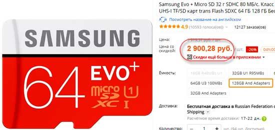 Samsung Evo + Micro SD 128 Гб в рублях на Алиэкспресс