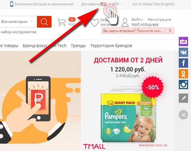 АлиЭкспресс в рублях алиэкспресс на русском в рублях официальный сайт