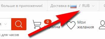 aliexpress цены на сайте вы увидите только в рублях.