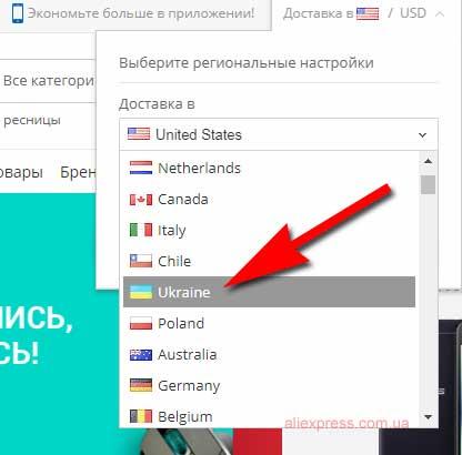 aliexpress Доставка в Украину региональные настройки