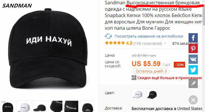 Смешные названия товаров на русском языке на Алиэкспресс