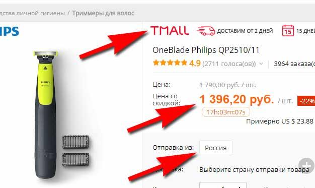 tmall.aliexpress.com rus рубли Россия