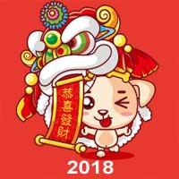 Китайский новый год на АлиЭкспресс 2018