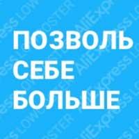 Loukoster Aliexpres Лоукостер на АлиЭкспресс, раздел дешевых товаров