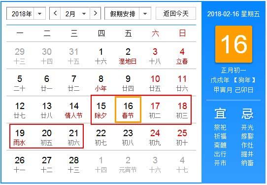 График выходных дней Китайский новый год