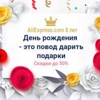 Распродажа нам 8 лет АлиЭкспресс День рождения aliexpress.com